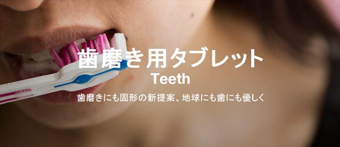 LUSH歯磨き用タブレットイメージ
