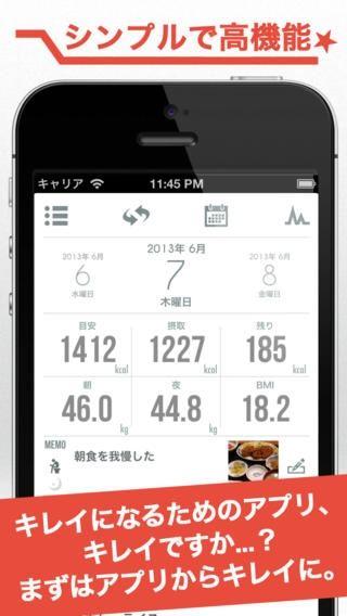 スマホアプリBeCalendar 痩せるカレンダー画面キャプチャ