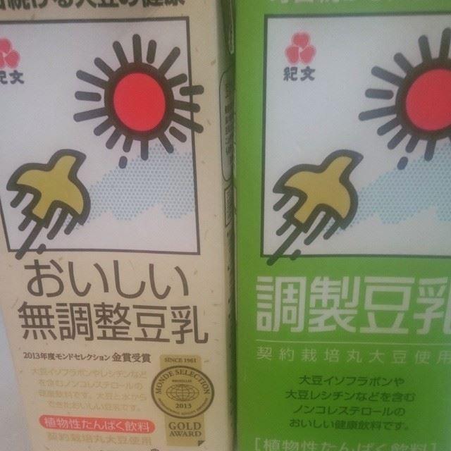 キッコーマン(紀分)の調整豆乳と無調整豆乳の画像
