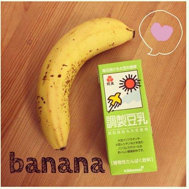キッコーマン(紀分)の調整豆乳とバナナ