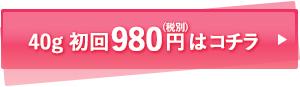 ユーグレナ40g初回980円