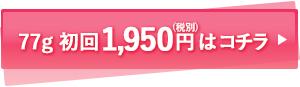 ユーグレナ77g初回1950円