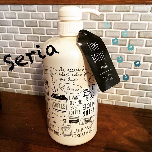 100均セリアのオシャレで可愛いシャンプーボトルの画像4