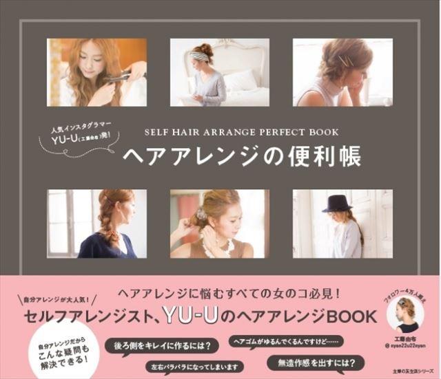 ヘアスタイルブック「人気インスタグラマーYU-U発! ヘアアレンジの便利帳」の画像