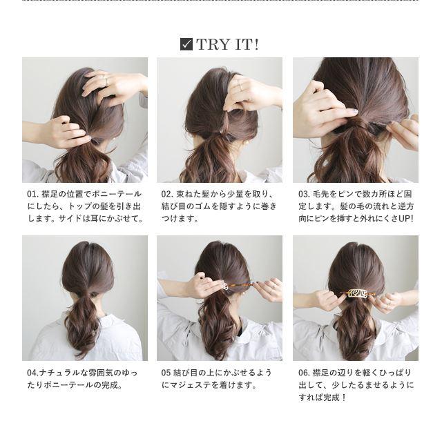 トレンドのヘアアクセ「マジェステ」の使い方解説画像1