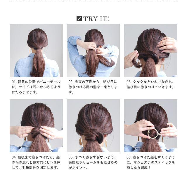 トレンドのヘアアクセ「マジェステ」の使い方解説画像2