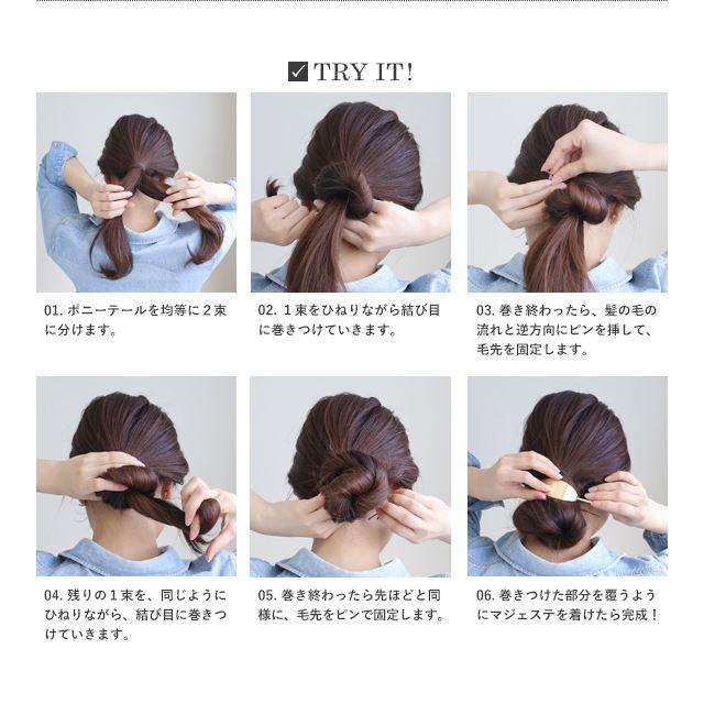 トレンドのヘアアクセ「マジェステ」の使い方解説画像4