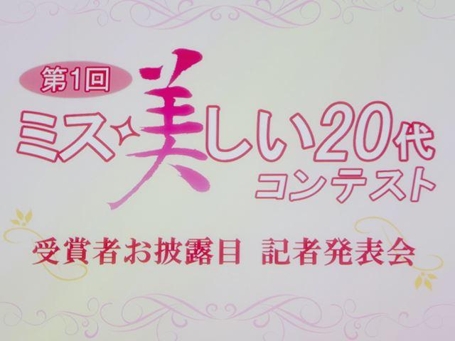 オスカープロモーション「第一回ミス美しい20代コンテスト」授賞式のロゴ画像