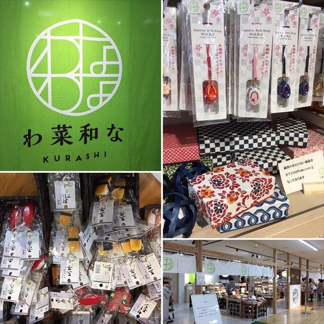 100円ショップダイソーの「わ菜和なKURASHI」の商品と店内画像