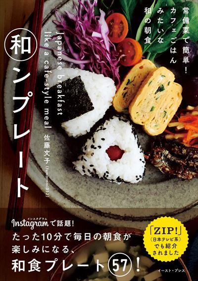 佐藤文子著「和ンプレート 常備菜で簡単! カフェごはんみたいな和の朝食」の表紙画像