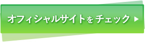 リンクボタン_オフィシャルサイト