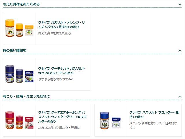 効果別に商品を分けたクナイプ公式サイトのキャプチャ画面