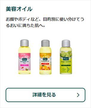 クナイプ美容オイルの商品画像