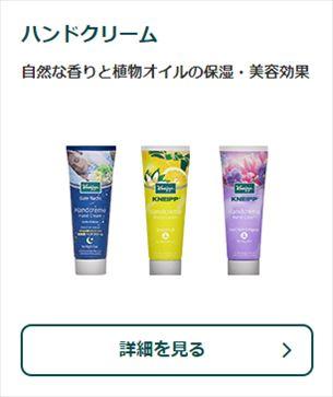 クナイプハンドクリームの商品画像