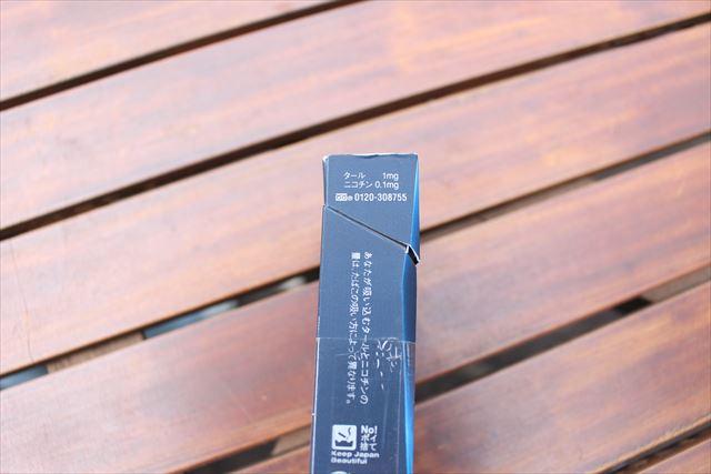 紙タバコパッケージのタール・ニコチン含有量記載画像