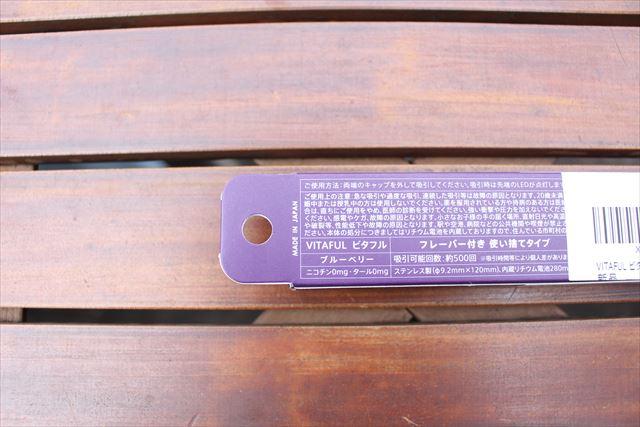 ビタフルのパッケージに書かれたタール・ニコチンゼロ記載画像