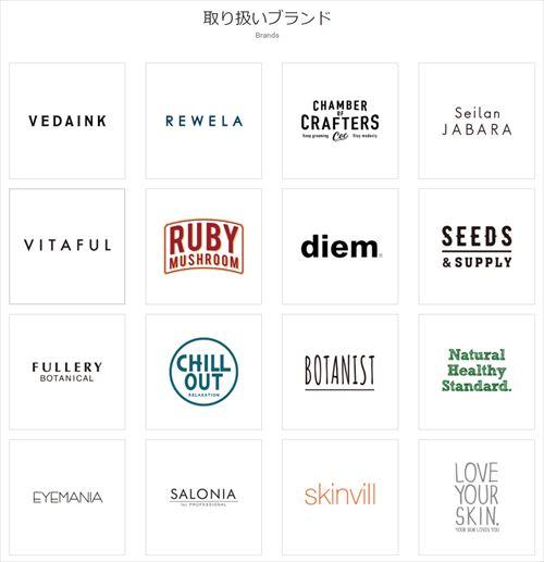株式会社I-neの取扱いブランド画像