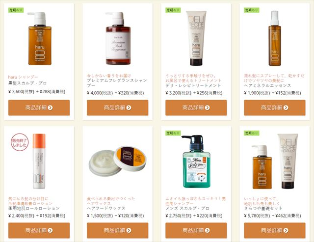 haru公式サイトの全商品画像