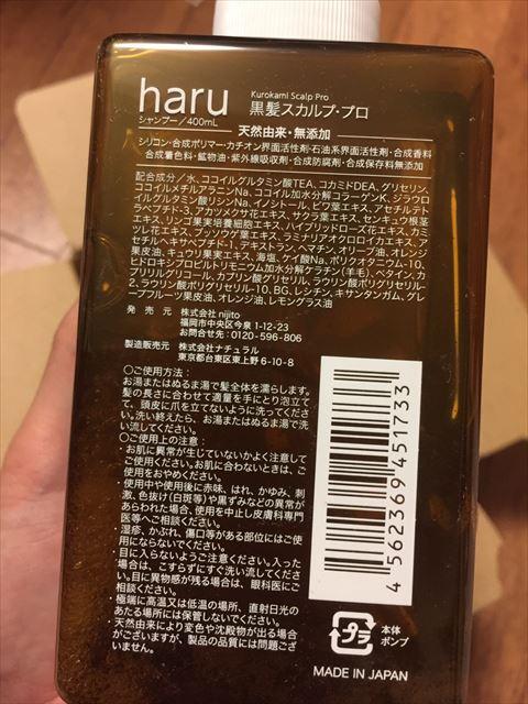 購入したharu黒髪スカルプ・プロシャンプーのボトル裏画像