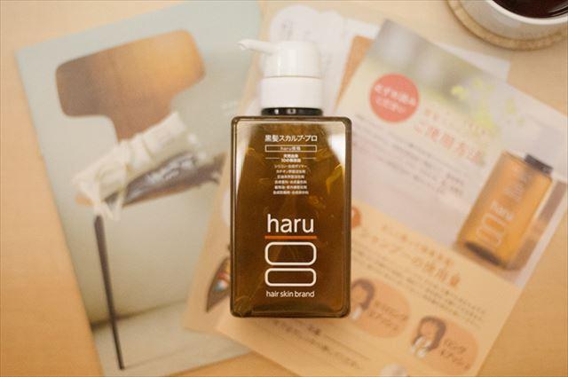haru黒髪スカルプ・プロのボトルデザイン画像5