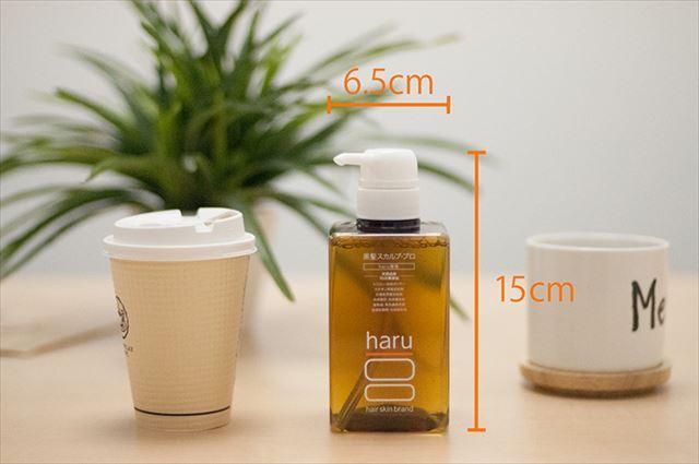haru黒髪スカルプ・プロのボトルの大きさを示す画像