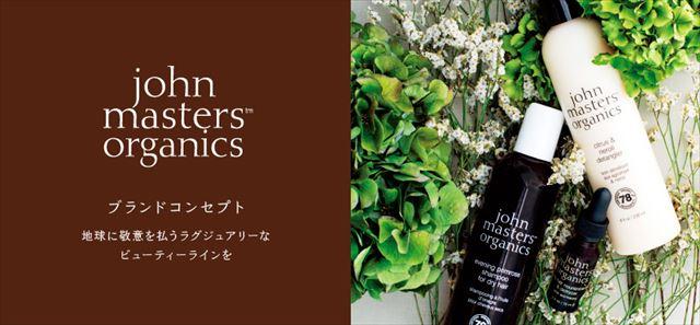 ジョンマスターオーガニック公式サイトの画像