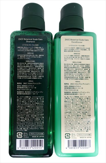 ZACCスカルプシャンプーとコンディショナーのボトル裏成分画像