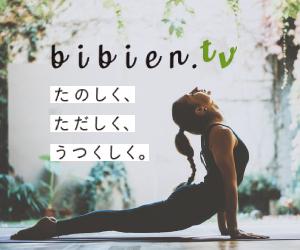 bibien(ビビアン)