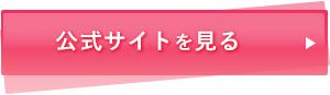 公式サイトのクリックボタン