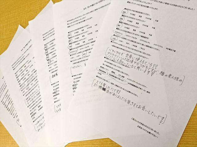 イビサクリーム使用者が書いた複数のアンケート用紙