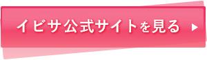 イビサクリーム公式サイトのクリックボタン