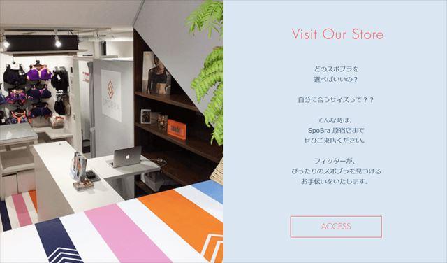 SPOBRA原宿店の画像2