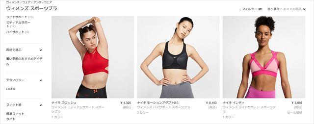 NIKE公式サイトのスポーツブラ商品画像