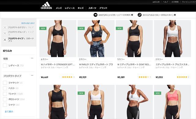adidas公式サイトのスポーツブラ商品画像