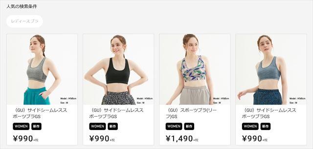 GU公式サイトのスポーツブラ商品画像