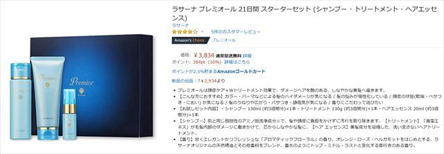 Amazonの21日間スターターセット販売画像