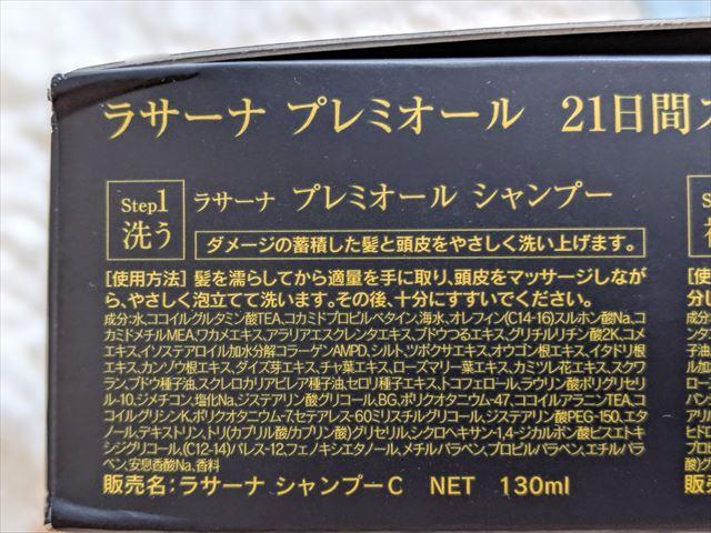 ラサーナプレミオール21日間スターターセットの箱の画像