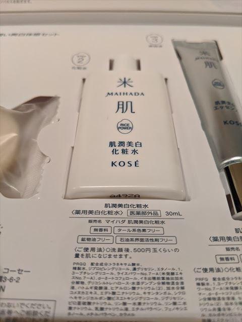 肌潤美白化粧水の画像