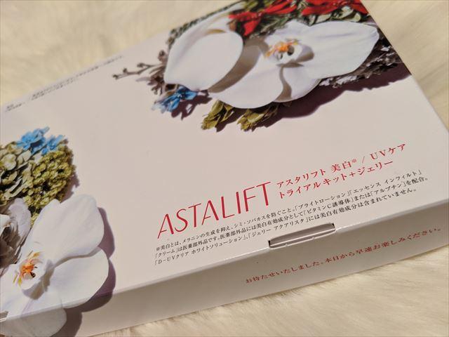 アスタリフトホワイトのトライアルキットの化粧箱画像