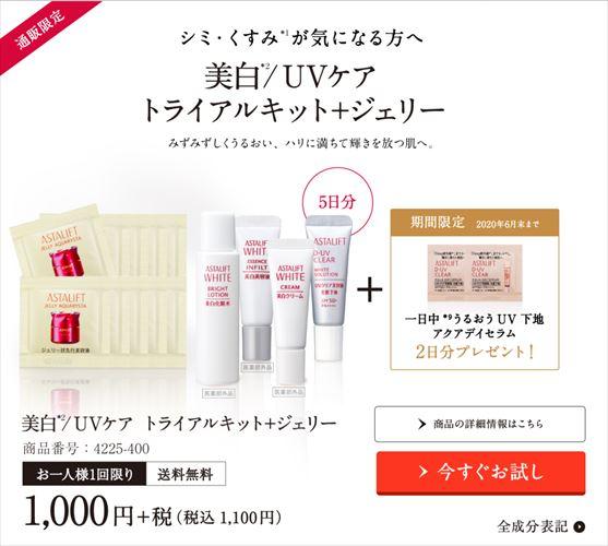 富士フィルムアスタリフトホワイトの公式販売ページの画像
