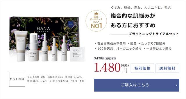 HANAオーガニック公式サイトの販売ページ画像