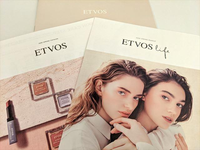 エトヴォスのパンフレットの画像