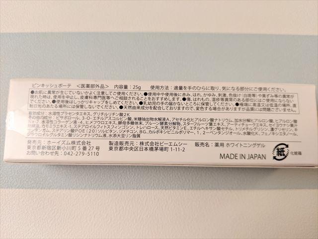 ピンキッシュボーテのパッケージ裏の成分欄の画像