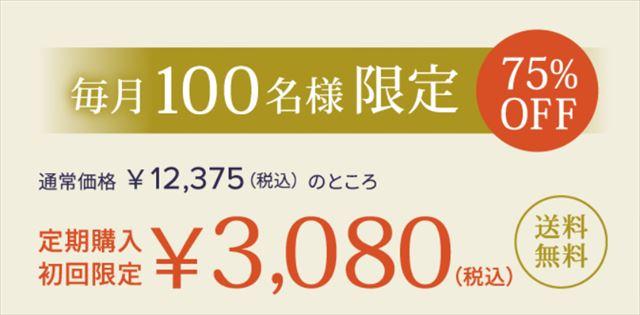 エイチツーオネストの潤い美髪キャンペーン価格説明画像