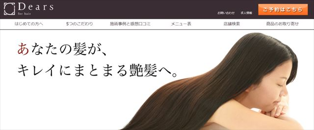髪質改善サロンディアーズ(Dears)の公式ウェブサイト画像