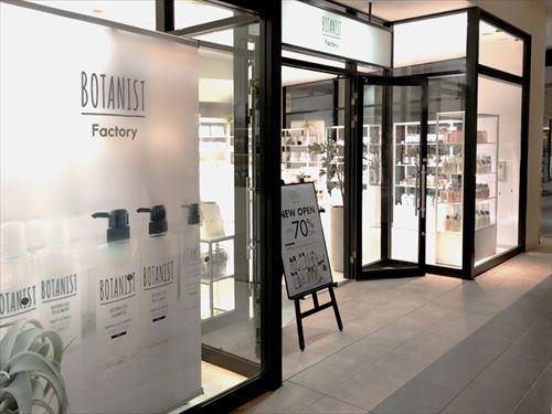 BOTANIST Factory滋賀竜王のエントランス画像