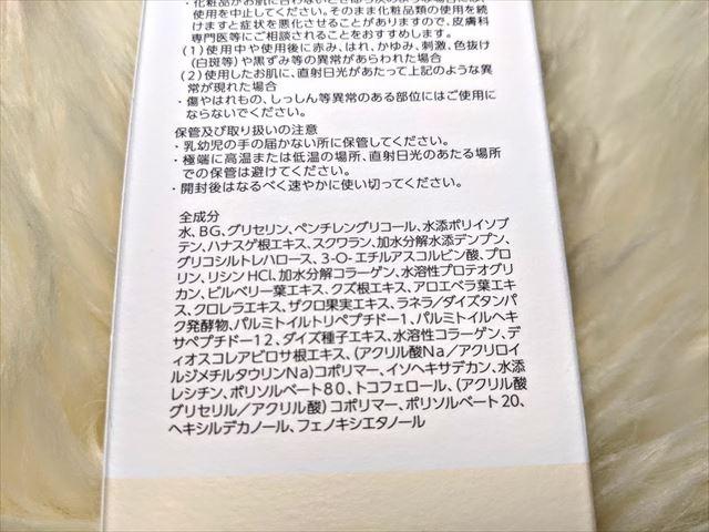 パッケージ裏の成分欄の画像