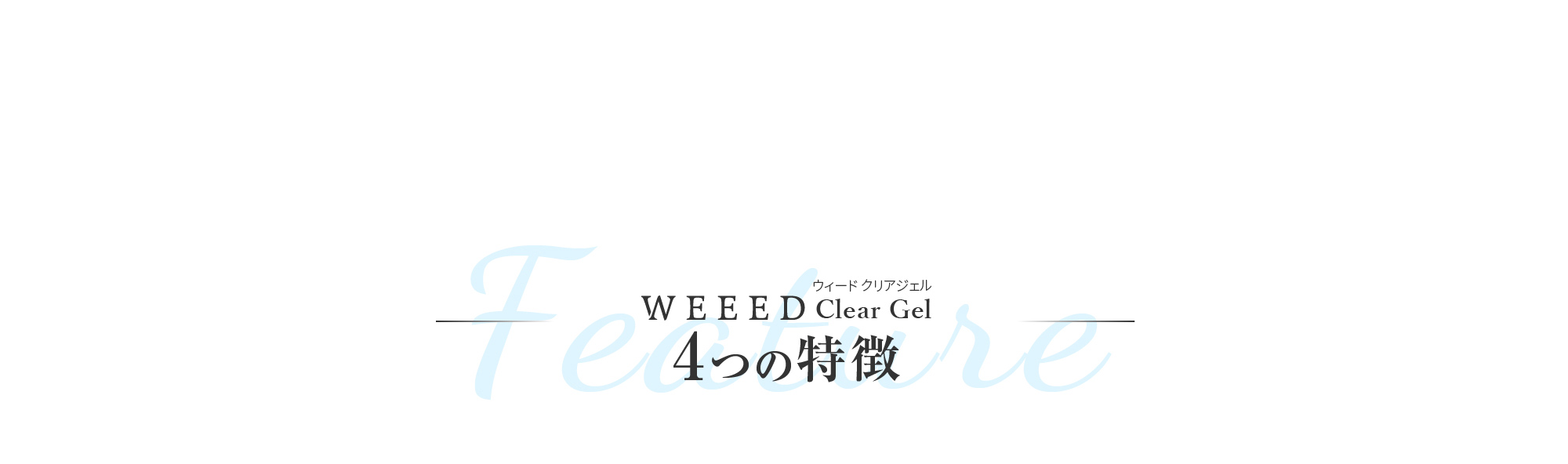 WEEED ClearGel 4つの特徴