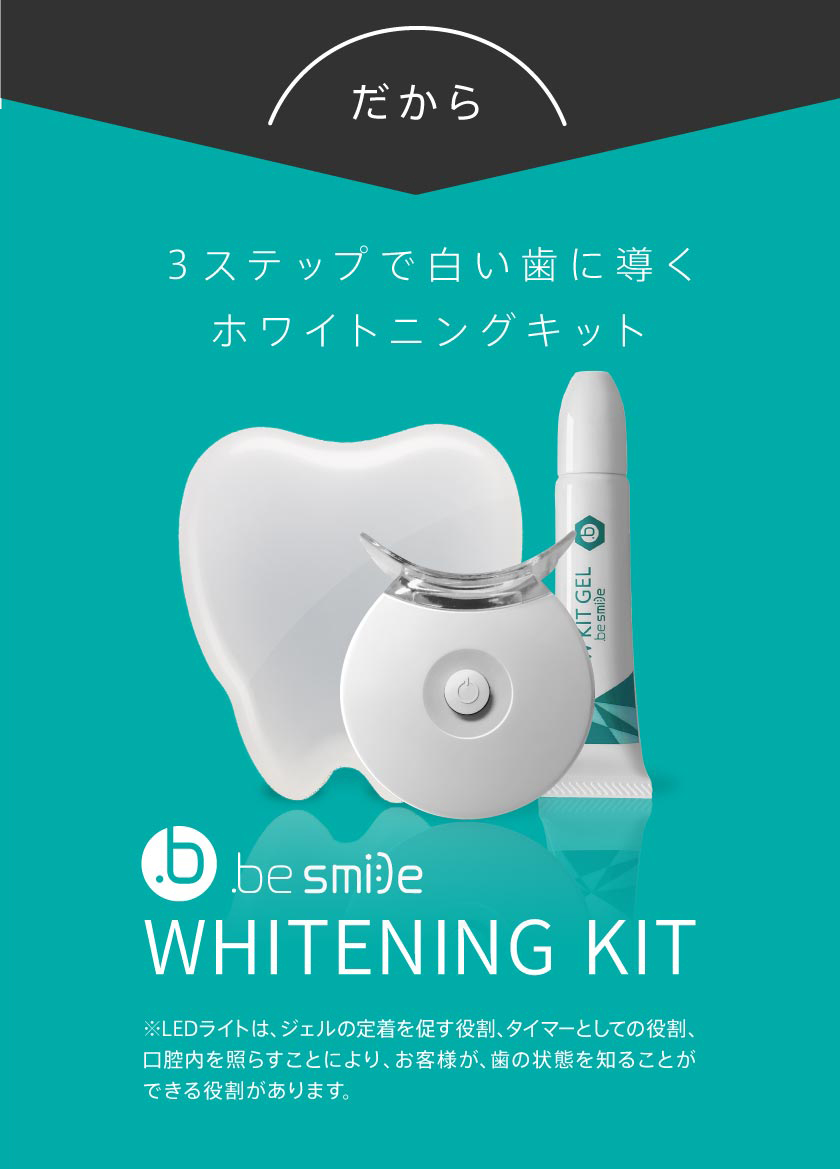 だからbe smaile WHITENING KIT