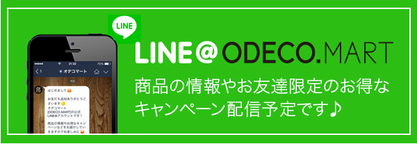 ODECO.MART公式LINEアカウント